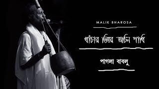 Khachar Bhitor Ochin Pakhi ( Lalon Fakir )  PAGLA BABLU