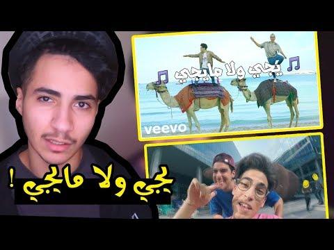 يجي ولا مايجي ؟ اغنية سعودي ريبورترز الجديدة !! (اخبار شاطحة)