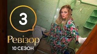 Ревизор 10 сезон – Трускавец – 21.10.2019