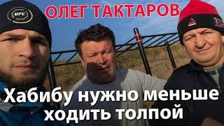 Олег Тактаров: «Хабибу нужно меньше ходить толпой»