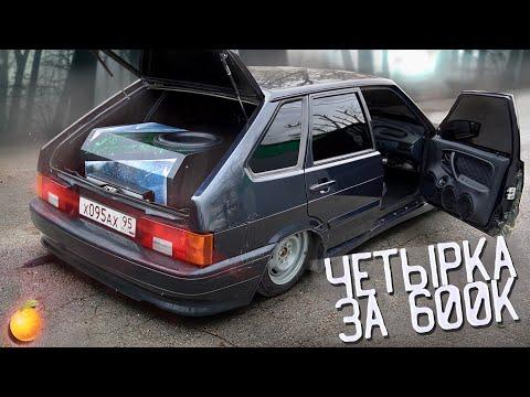 САМАЯ ПАЦАНСКАЯ ЧЕТЫРКА/ОБЗОР ВАЗ 2114 - ПНЕВМА И АВТОЗВУК