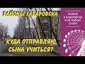 Болтаем о разных вещах. 1 микрорайон. Хабаровск
