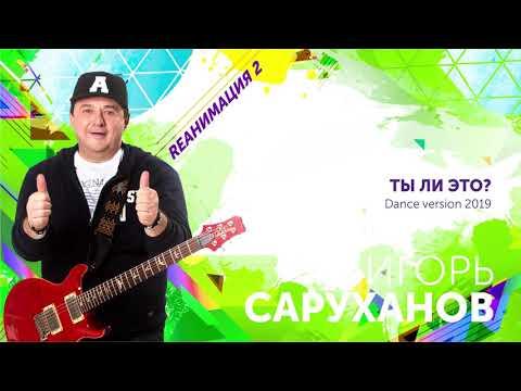 Игорь Саруханов - Ты ли это. Dance version 2019