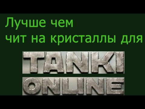 Чит на кристаллы танки онлайн