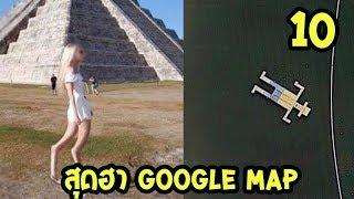 10 ปริศนารูปแปลกๆ ฮาๆ จาก google map