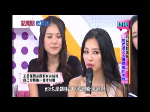 0924 前女友乾妹妹 她們是女人最痛恨的生物 超視《私房話老實說》 part5/7 - YouTube