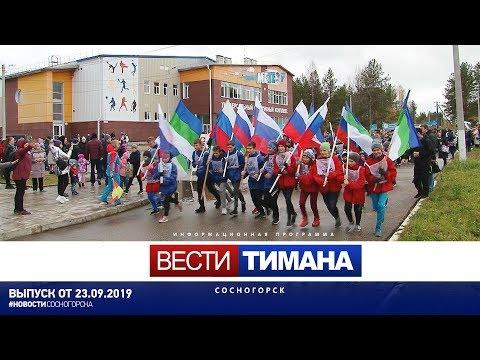 ✳ Вести Тимана. Сосногорск | 23.09.2019