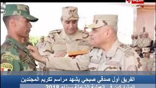 الحياة الأن - الفريق أول صدقي صبحي يشهد مراسم تكريم المجندين المشاركين في العملية سيناء 2018