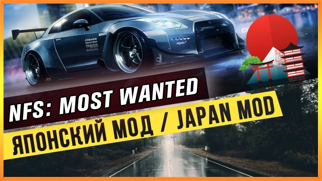NFS: MOST WANTED - ЯПОНСКИЙ МОД / JAPAN MOD 🇯🇵