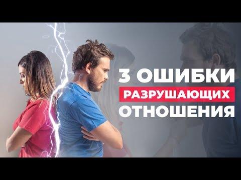 3 ОШИБКИ, РАЗРУШАЮЩИХ ОТНОШЕНИЯ!!!