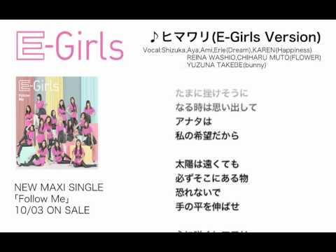 E-Girls / ヒマワリ(E-Girls Version)