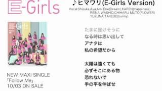 E-Girls HP http://e-girls-ldh.jp/ E-Girls第3弾シングル 2012/10/3発...