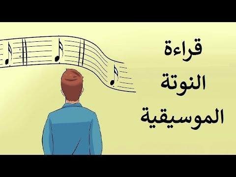 كيفية قراءة النوتة الموسيقية؟