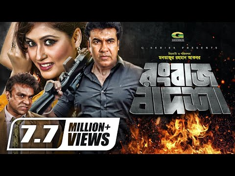 Rongbaz Badsha | রংবাজ বাদশা | Bangla Action Movie | Manna | Keya | Amit Hasan | Misa Sawdagor