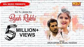 Lattest haryanvi songs - ke tu jindal ke byah rakhi | new haryanvi video song 2015