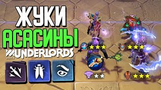 DOTA UNDERLORDS (TACTIC INSECT, ASSASSINS, ELVES, SCALED)