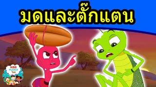 มดและตั๊กแตน - นิทานก่อนนอน | นิทาน | นิทานไทย | นิทานอีสป | Thai Fairy Tales | นิทานกล่อมนอน