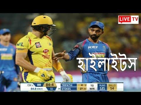 গেইলের পর আজ ওয়াটসন তাণ্ডবে দেখল আইপিএল   chennai super kings vs rajasthan royals highlights 2018