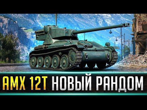 AMX 12t - ЭТО СОВЕРШЕННО НОВАЯ ИГРА!