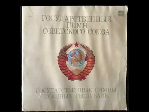 All Republic Anthems Of The USSR (Soviet Union) - Гимн Советского Союза СССР  (LP Vinyl Rip)