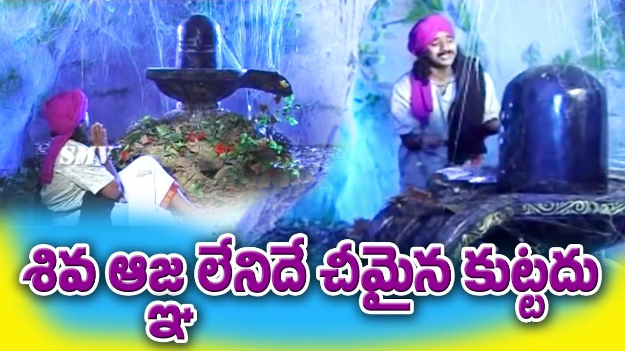 Shiva Agna Lenide Cheema Song | Lord Shiva Video Songs | Telangana Folk Songs | New Oggu Kathalu