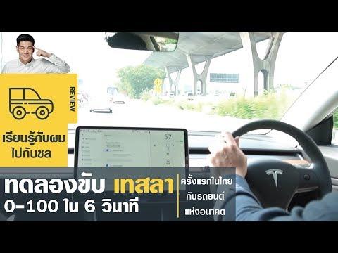 รีวิว เทสล่า test drive Tesla model 3 ครั้งแรกในไทย ไม่น่าเชื่อว่า จะเป็นแบบนี้....