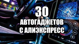 30 лучших авто товаров с Алиэкспресс | Автотовары с Aliexpress