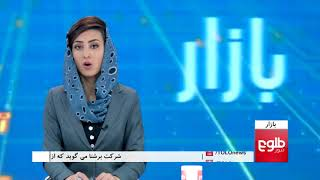 BAZAR: Increase In Government Revenue Discussed