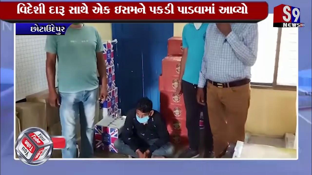 Chhotaudepur : નાયબ પોલીસ અધિક્ષકની ટીમે વિદેશી દારૂ ઝડપી પાડ્યો