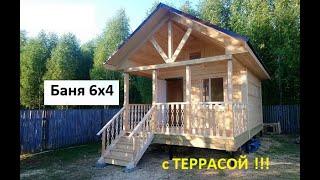 Маленькая баня 6х4 с ТЕРРАСОЙ и ХАРАКТЕРОМ!