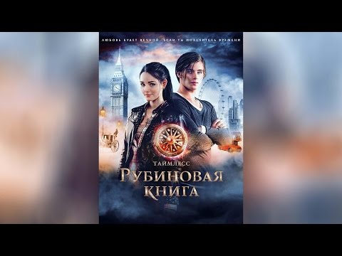 Таймлесс. Рубиновая книга (2013) — смотреть онлайн — КиноПоиск