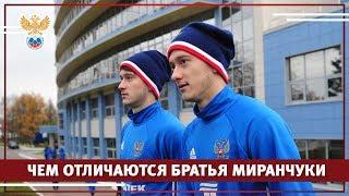 Братья Миранчуки: 5 отличий l РФС ТВ