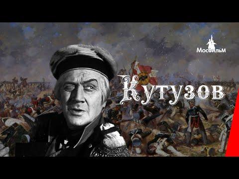 Кутузов / Kutuzov