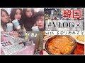 【VLOG】女子旅!韓国にるなりおみさとで行ってきた♡グルメやショッピングカフェなどなど!韓国最高!【ソウル】