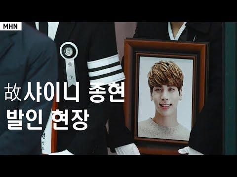 [MHN TV] 故 SHINee(샤이니) Jonh Hyun(종현) 발인 현장
