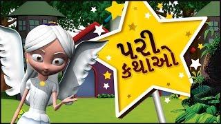3D Fairy Tales Collection in Gujarati | Pari Ki Kahani in Gujarati | 3D Fairy Stories in Gujarati