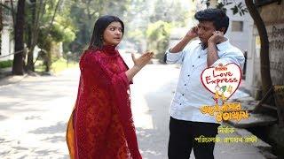 PRAN Frooto Love Express 4   Nirbak (নির্বাক)   Shamim   Tasnova   Valentine's Day Short Film