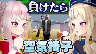 【負けたら空気椅子】おじさん達のエクストリーム椅子取りゲーム!!!!!