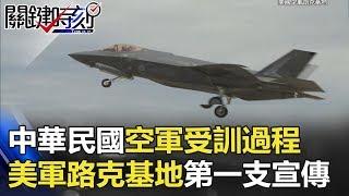 「中華民國空軍」受訓過程 當年美軍「路克基地」第一支的宣傳片!? 關鍵時刻 20171121-2 馬西屏 黃創夏