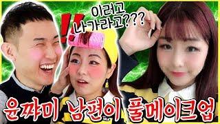 역대급케미!! 남편이 해주는 아이돌 메이크업! 😍 씬님의 평가가 대박!!ㅋㅋㅋㅋ | 윤쨔미