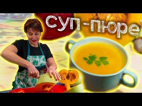 Редкое сочетание пользы и вкуса! Суп пюре из тыквы быстрый рецепт!