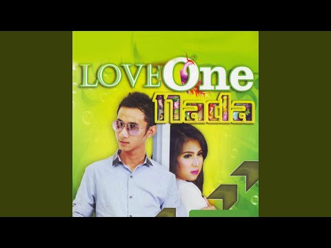 Salah Tompo (feat. Kiki Anggun)