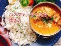 バスマティライスの炊き方【IGTV】 の動画、YouTube動画。
