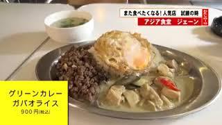 船橋市役所近く、本当にひっそりと営業しているアジア食堂ジェーン 実は...