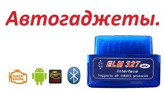 Диагностический адаптер Elm327.