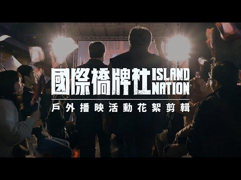 《國際橋牌社》戶外播映活動花絮 - YouTube