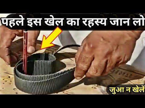 Learn Magic Tricks 64वां Jadu सीखें guru chela jadugar से व अंधविस्वास मिटायें.