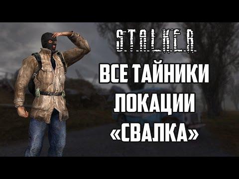Все тайники локации «свалка» S.T.A.L.K.E.R. Тень Чернобыля