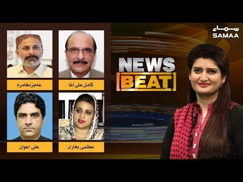 51% Pakistani Hukumat Se Khush | News Beat | Paras Jahanzeb | SAMAA TV | January 27, 2019