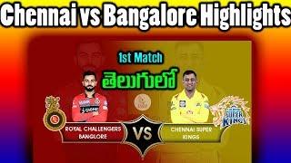 మరి ఇంత స్లో పిచ్ ఏంటి భైయ్యా? | CSK vs RCB Highlights IPL 2019 #01| Eagle Media Works